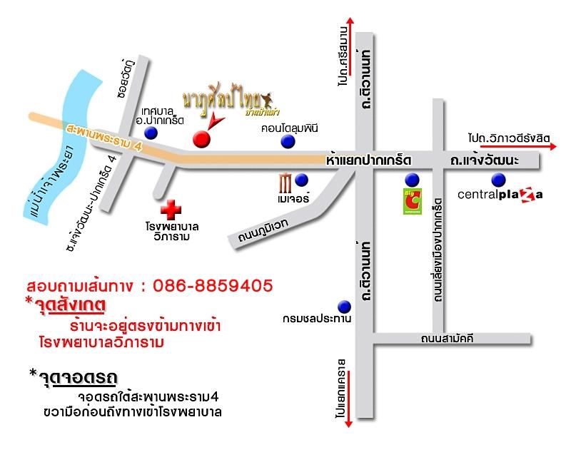 แผนที่ร้านนาฏศิลป์ไทยบ้านป้าแต๋ว