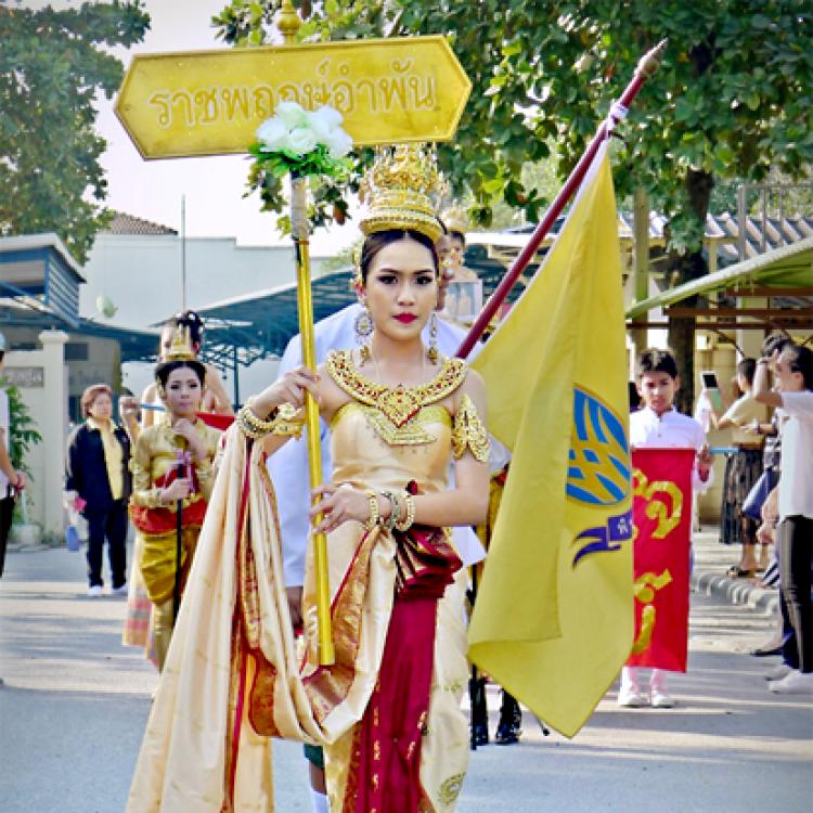 ขบวนพาเหรดชุดไทย โรงเรียนพิชญศึกษา